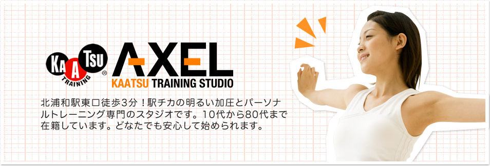 2013年初夏に北浦和東口徒歩3分の好立地に加圧トレーニングメインのパーソナルトレーニングスタジオ アクセルがオープン致しました。